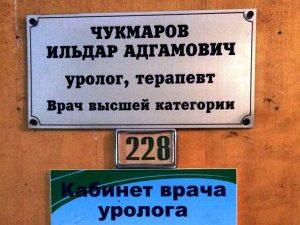 лечение простатита в санатории в Казани