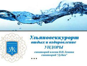 лечение мочекаменной болезни минеральной водой санатории России