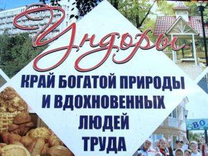 Ульяновская область официальный сайт санаторий Ундоры